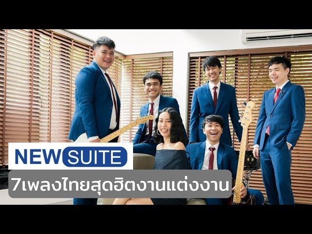 วงดนตรีงานแต่งงาน New Suite | 7เพลงไทยสุดฮิตงานแต่งงาน