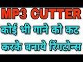 How  To MP3 Cutter   Se Apni वीडियो  केसे कटिंग करे