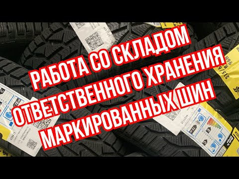 Склад ОХ маркированных шин / Шинный эксперт
