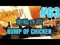[激ウマな友達]#63 車輪の唄 BUMP OF CHICKEN