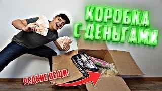 Распаковка Огромной Коробки Из Прошлого С Деньгами!