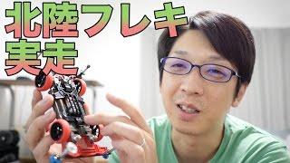 【ミニ四駆】北陸フレキ実走!30歳で復帰するミニ四駆その402