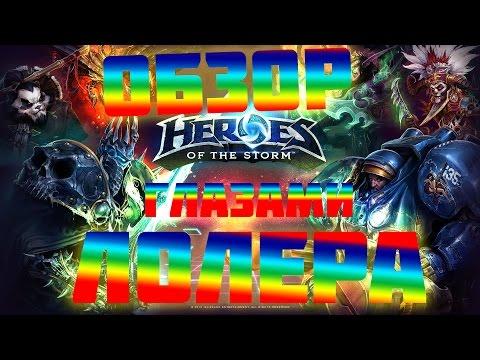 видео: Обзор heroes of the storm глазами лолера (hos)