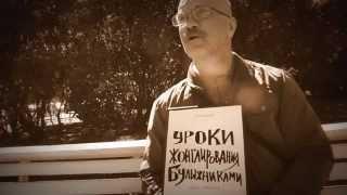 """Рецензия россиянина на книгу """"Уроки жонглирования булыжниками"""""""
