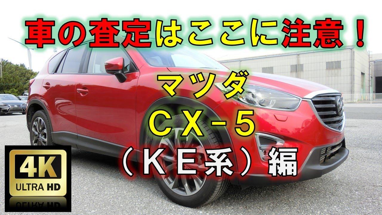 【4K】車の査定はここに注意!マツダ・CX-5(KE系)編【中古車査定お役立ち情報・株式会社ジャッジメント】