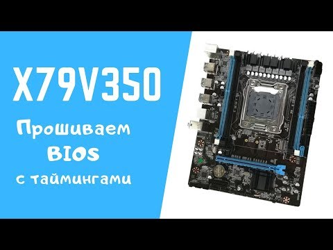 Прошивка BIOS платы X79v350 (g350f0.1) | Разблокируем тайминги и разгон памяти
