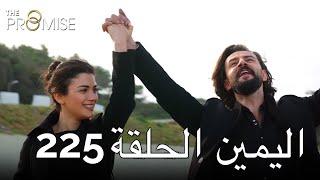 The Promise Episode 225 (Arabic Subtitle) | اليمين الحلقة 225
