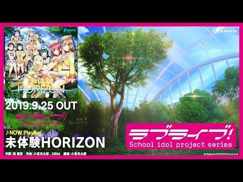 【試聴動画】ラブライブ!サンシャイン!! Aqours 4th Single 「未体験HORIZON」「Deep Resonance」「Dance With Minotaurus」