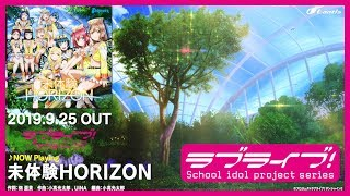 【試聴動画】ラブライブ!サンシャイン!! Aqours 4th Single 「未体験HORIZON」「Deep Resonance」「Dance with Minotaurus」