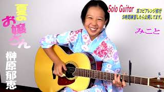 http://rcc-1.com/miko 曲を聴いてから音取り、ギターアレンジ、練習含...