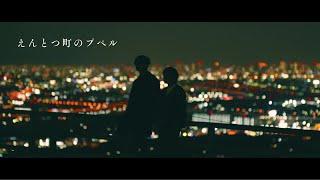 YouTube動画:【映画】『えんとつ町のプペル』(主題歌) Covered by キングコング