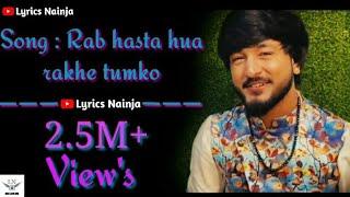 (LYRICAL):| Rab Hasta Hua Rakhe Tumko | Taaron Ka Chamakta Gehna Ho | Darpan Shah|