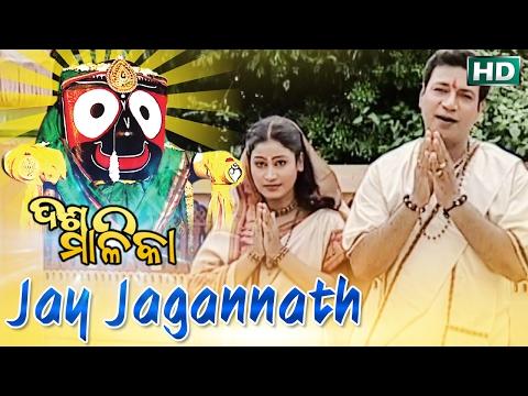 JAY JAGANNATH ଜୟ ଜଗନ୍ନାଥ || Album- Dasa Malika || Laxmikanta Palit & Prava Palit || Sarthak Music
