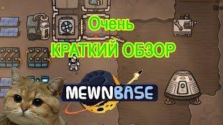 Mewnbase обзор на русском ОЧЕНЬ КРАТКИЙ !