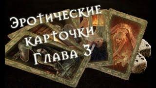 Ведьмак: Порно-картон (Глава 3)