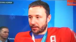 Победное интервью Ильи Ковальчука сразу после финала ОИ 2018