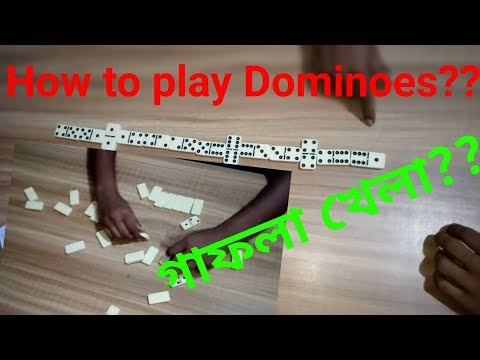 How to play dominoes | traditional game | gafla game | গাফলা খেলা |