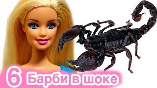Барби на русском. Барби новый друг. Кена укусил скорпион. Видео с игрушками для девочек - #6