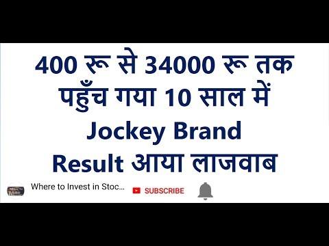 400 रू से 34000 रू तक  पहुँच गया 10 साल में ,Jockey Brand, Result आया लाजवाब