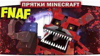 ч.09 ПОДАРОК ОТ ФОКСИ!!! FNAF Security Room - Прохождение Карт Minecraft