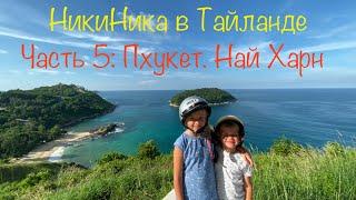 Наше путешествие в Тайланд Часть 5 возвращение на Пхукет и пляж Най Харн