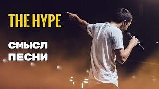 The Hype - ЗНАЧЕНИЕ СМЫСЛ ПЕСНИ (TWENTY ONE PILOTS) О чем поется в песне