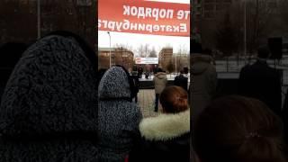 Митинг сотрудников транспортных предприятий в Екатеринбурге