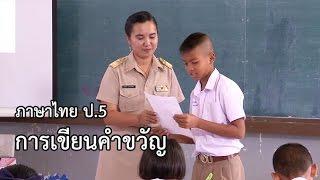 ภาษาไทย ป.5 การเขียนคำขวัญ ครูสุกัญญา สุวรรณรัตน์