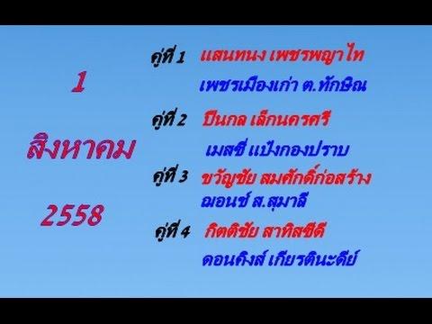 วิจารณ์มวยช่อง 3 เสาร์ที่ 1 สิงหาคม 2558 ศึกจ้าวมวยไทย