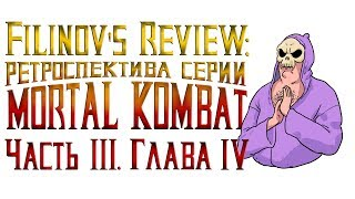 Ретроспектива серии Mortal Kombat - Часть 3. Глава 4. MK: Armageddon