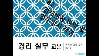 [경리 실무 강의]2강-업체현황 파악 및 업무일지 작성