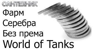 Фарм (заработок) серебра без према и и прем-танков(, 2013-11-28T15:56:21.000Z)