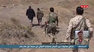 اندلاع مواجهات بين الجيش ومليشيا الحوثي في محيط جبل هان بتعز