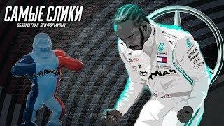 Обзор Гран-при Франции 2019 - гонка из НИЧЕГО