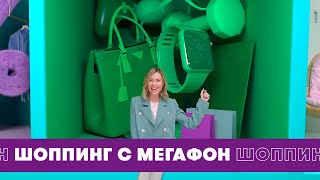 Марианна Елисеева Шоппинг с приложением МегаФон