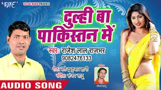 Rajesh Lal Rajbhar का सबसे सुपरहिट गाना - Dulhi Ba Pakistan Me - Bhojpuri Superhit Song 2018 HD
