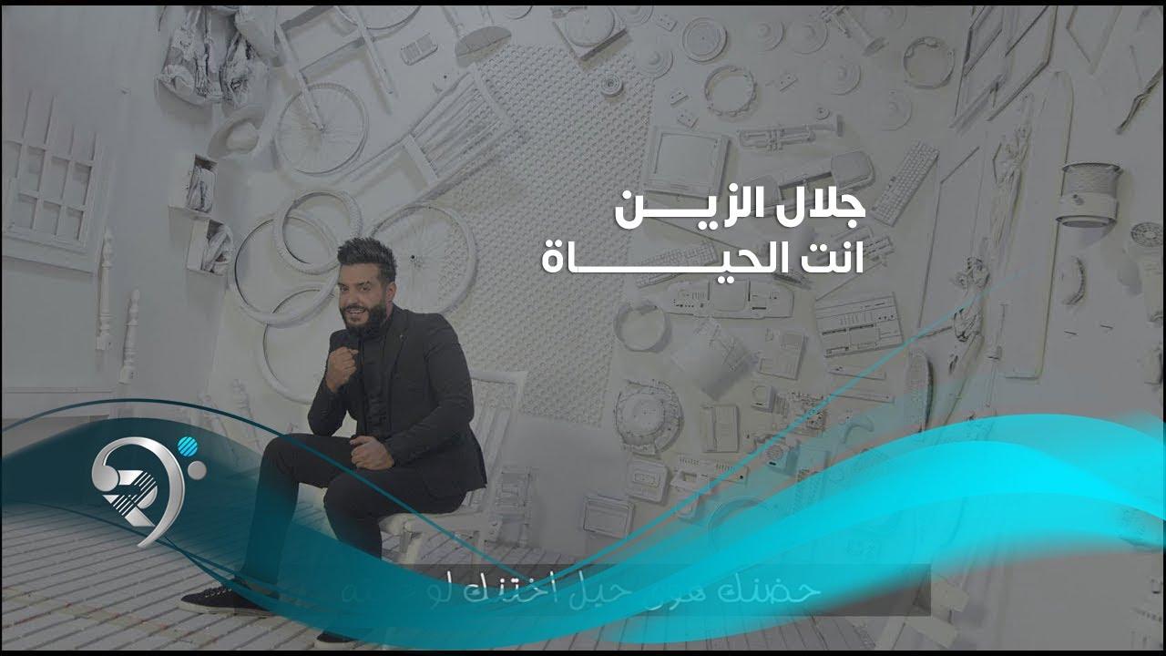 Jalal Alzain - Anta Alhayat (Official Video) | جلال الزين - انت الحياة - فيديو كليب