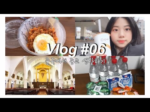 [Vlog#06/중국교환학생] 중국에서 종교 생활하기, 와이마이로 한식도 먹어요 !!