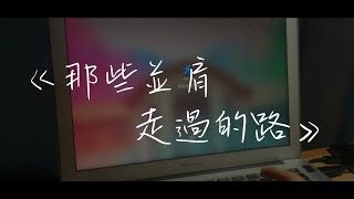 Publication Date: 2019-09-21 | Video Title: 《那些並肩走過的路》by 1819 SMCC Student