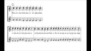 Песнь Богородицы по обиходу Кастальского