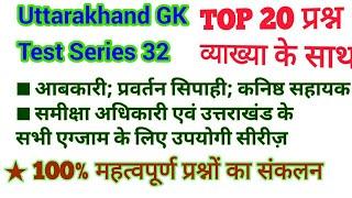 UK Test Series-32; आबकारी और प्रवर्तन सिपाही के लिए उपयोगी टेस्ट सीरीज #uttarakhandgk