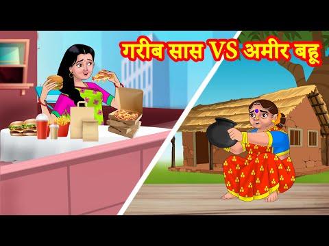 गरीब सास VS अमीर बहू Hindi Kahani | Anamika TV Saas Bahu Hindi Kahaniya S1:E29 | Hindi Comedy Videos