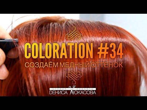 Coloration #34 Создаем медный оттенок не имея его