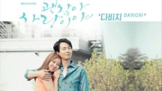 [ACAPELLA+DL] 다비치 (Davichi)- 괜찮아 사랑이야 (It's Ok, That's Love) OST