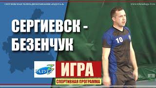 Игра Мини футбол Сергиевск Безенчук
