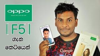 OPPO F5 Selfie Expert Sri Lanka