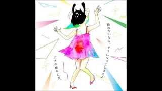2nd mini album 踊れないなら、ゲスになってしまえよ.