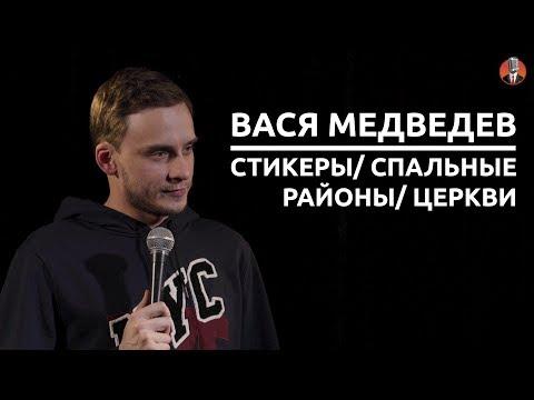 Вася Медведев - стикеры/ спальные районы/ церкви [СК #4]