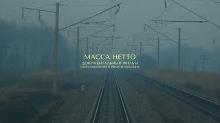 масса нетто (2019) документальный фильм