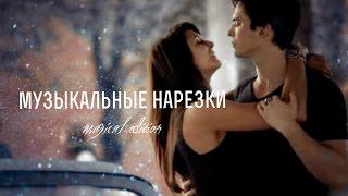 дневники вампира/музыкальные нарезки(музыкалочка) часть 14
